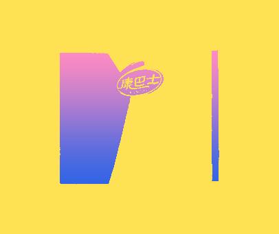 康巴士-KANBUS