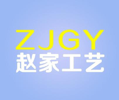 赵家工艺-ZJGY