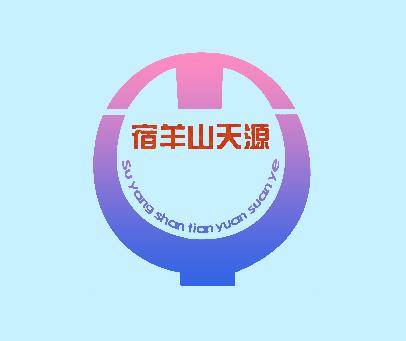 宿羊山天源-SU YANG SHAN TIAN YUAN SUAN YE