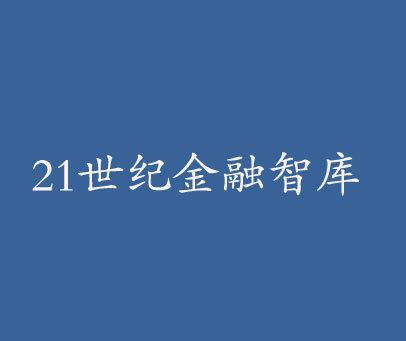 世纪金融智库-21