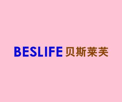 贝斯莱芙-BESLIFE