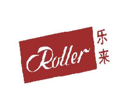 乐来-ROLLER