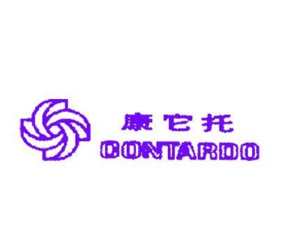 康它托-CONTARDO