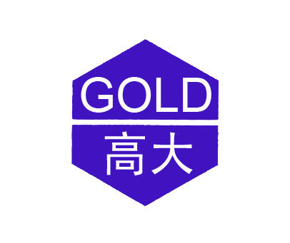 高大-GOLD
