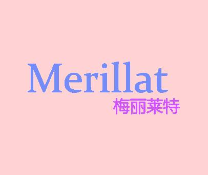 梅丽莱特-MERILLAT