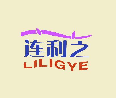 连利之-LILIGYE