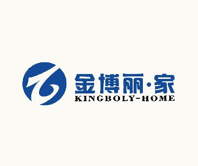 金博丽家-HOME-KINGBOLYHOME