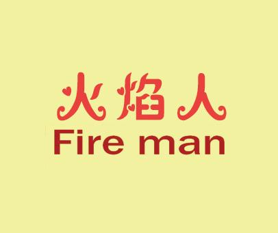 火焰人-FIREMAN