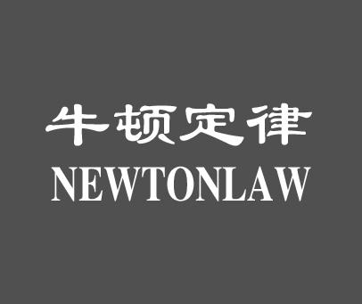牛顿定律-NEWTONLAW