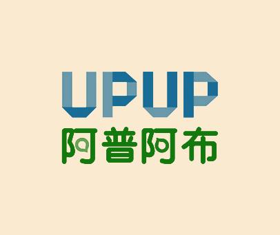 阿普阿布-UPUP