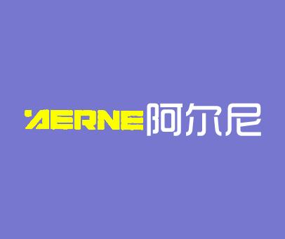 阿尔尼-AERNE