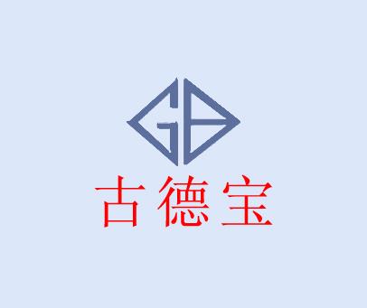 古德宝-GB