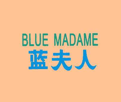 蓝夫人-BLUEMADAME