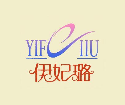 伊妃璐-YIFEIIU
