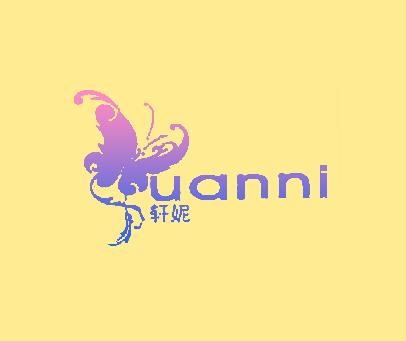 轩妮-UANNI