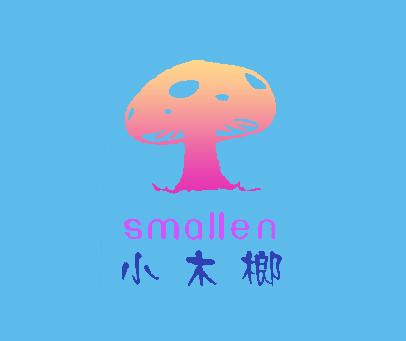 小木榔-SMALLEN