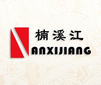 楠溪江-ANXIJIANG