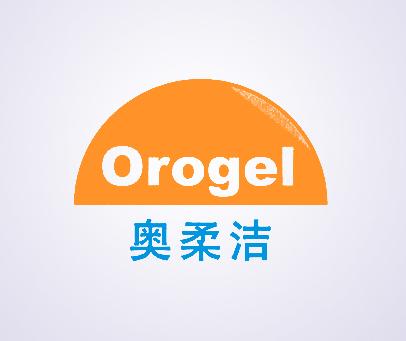 奥柔洁-OROGEL