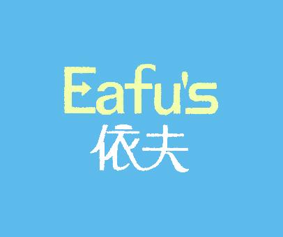 依夫-EAFUS