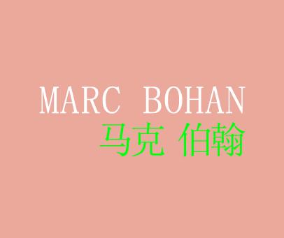 马克伯翰-MARCBOHAN