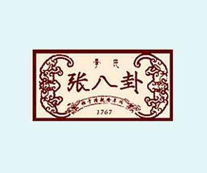 张八卦李氏始于清乾隆年间-1767