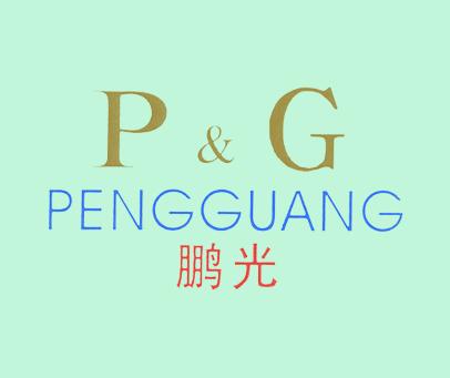 鹏光-PG