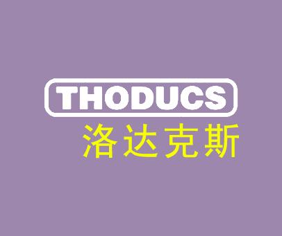 洛达克斯-THODUCS