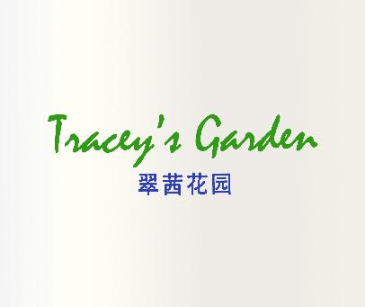 翠茜花园-TRACEY-S-GARDEN