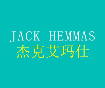 杰克艾玛仕-JACKHEMMAS
