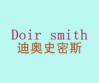 迪奥史密斯-DOIRSMITH