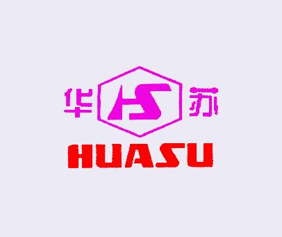 华苏-HUASU