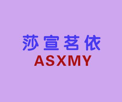 莎宣茗依-ASXMY
