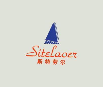 斯特劳尔-SITELAOER