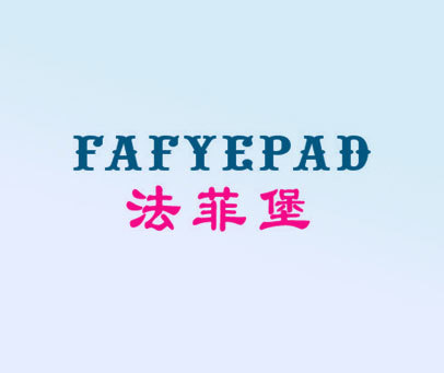 法菲堡-FAFYEPAD