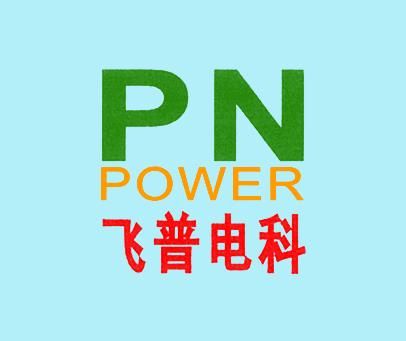飞普电科-POWERPN