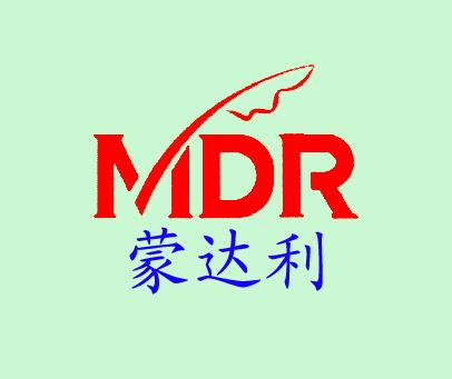 蒙达利-MDR