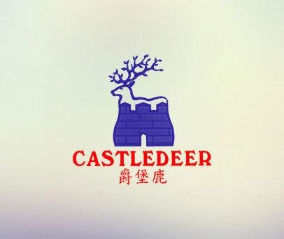 爵堡鹿-CASTLEDEER