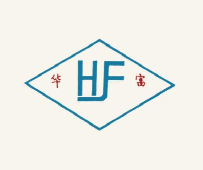 华富-HF