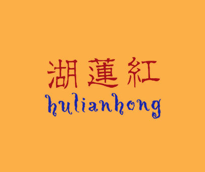 湖莲红-HULIANHONG