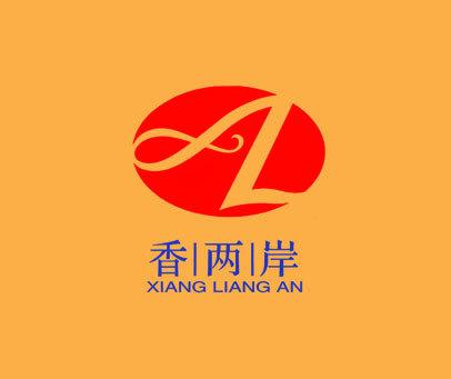 香两岸-AL