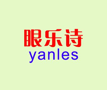 眼乐诗-YANLES