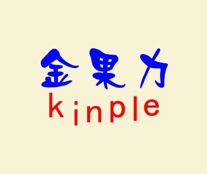 金果力-KINPLE