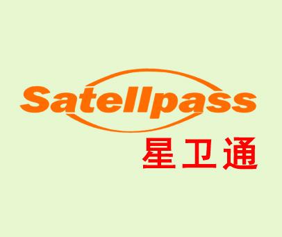 星卫通-SATELLPASS