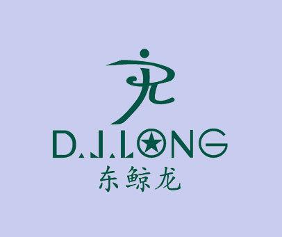 东鲸龙-DJLONG