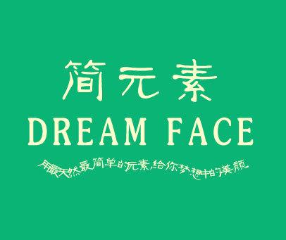 简元素-DREAMFACE