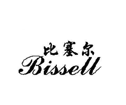 比塞尔-BISSELL