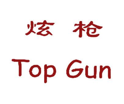 炫枪-TOPGUN