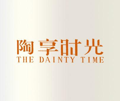 陶享时光-THE DAINTY TIME