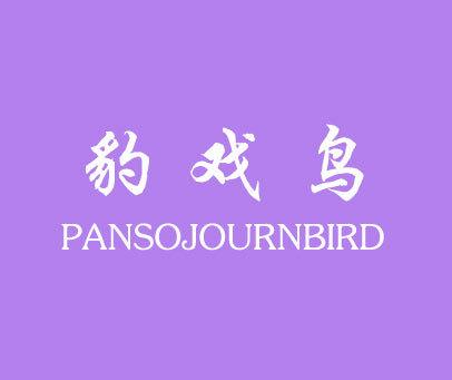 豹戏鸟-PANSOJOURNBIRD