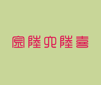 金陆六陆喜